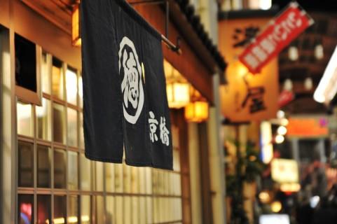 練馬居酒屋(サンプル)